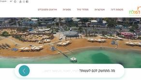 אסטרטגיה דיגיטלית ואפיון אתר התיירות ארץ ים המלח