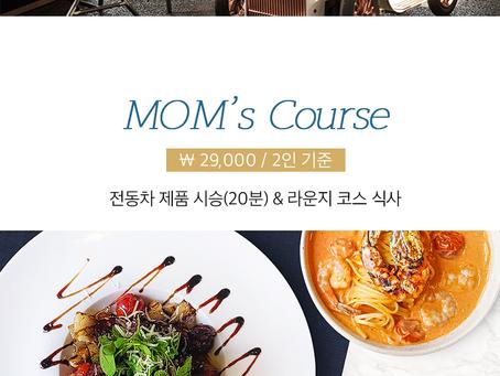 [OPEN] 유료 시승 프로그램 Mom's Course 오픈!