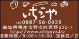 ichigoya.jpg