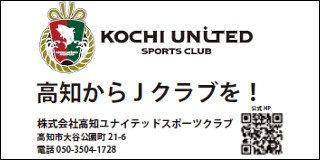 kochiunited.jpg