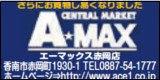amax.jpg