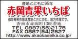 akaokaseikaichiba.jpg