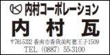 uchimurakawara.jpg