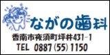naganoshika.jpg