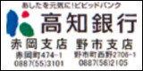 kochibank.jpg