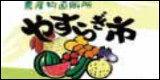 yasuragiichi.jpg