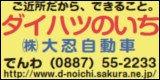 daihatsunoichi.jpg