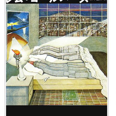 錯乱のニューヨーク 筑摩書房, Japan, 1999