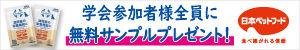 日本ペットフード_バナー3.jpg