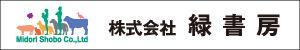 緑書房ロゴ日本動物看護学会.jpg