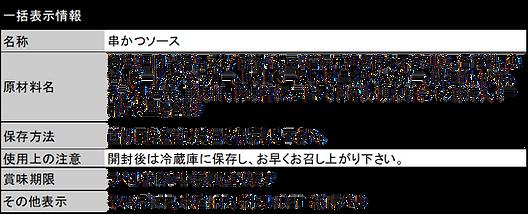 新串かつソース表示情報.png