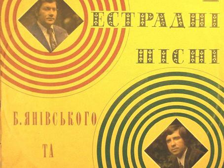 Пластинка Недели Виталия Бардецкого