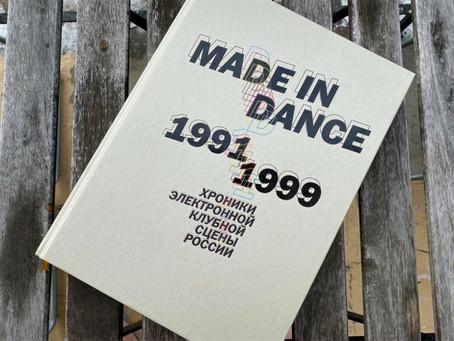 Книга недели: Made In Dance