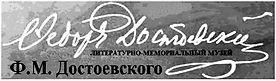 Достоевский.jpg