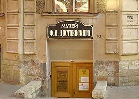 muzei_dostoevskogo_580.jpg