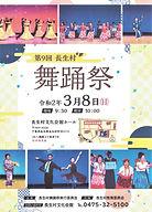 長生村舞踊祭2020チラシ.jpg