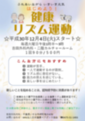 いすみ健康リズム運動.png
