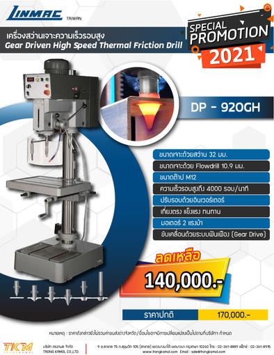 เครื่องเจาะสว่านความเร็วรอบสูง แบบชุดเฟืองขับ รุ่น DP-920GH (Grar Criven High Speed Thermal Friction Drill)