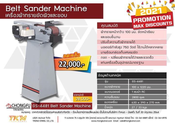 เครื่องผ้าทรายขัดผิวและขอบ (Belt Sander Machine)