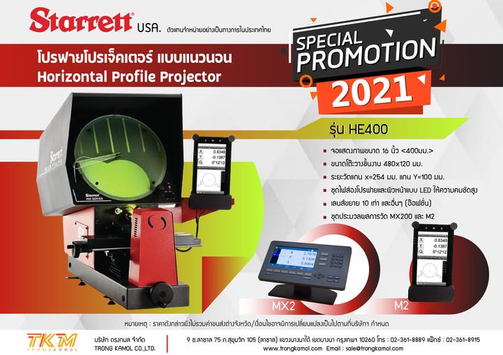 HE400 เครื่องวัดโปรฟายโปรเจคเตอร์ แบบตั้งโต๊ะแนวนอน (HE400 Horizontal Benchtop Optical Comparator)