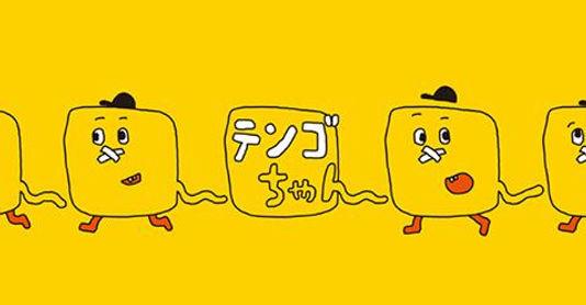 テンゴちゃん.jpg