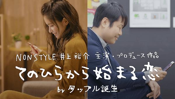 ノンスタイル井上タップル.png