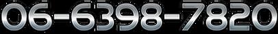 寝屋川,豊中,尼崎,摂津,吹田,胡蝶蘭,祝い花,開店花,花屋,花,記念