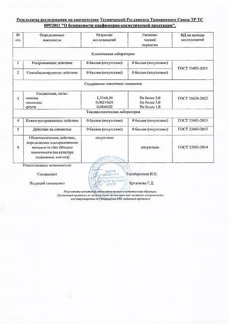 скан протакол испытаний тетропептизоль-1