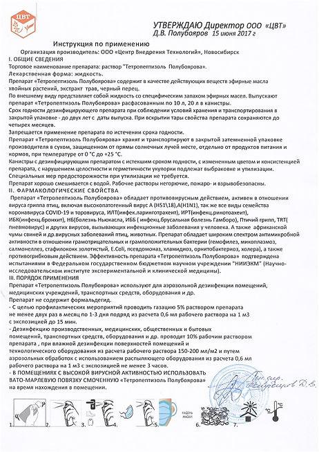 скан инструкц ТПЗ рус (1).jpg