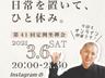 第41回 zen café 坐禅会(オンライン配信)