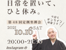 第48回 zen café 坐禅会(オンライン配信)