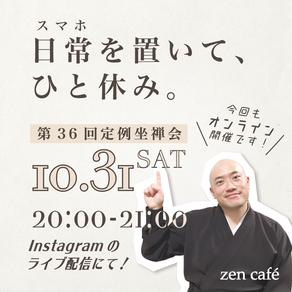 第36回 zen café 坐禅会(オンライン配信)