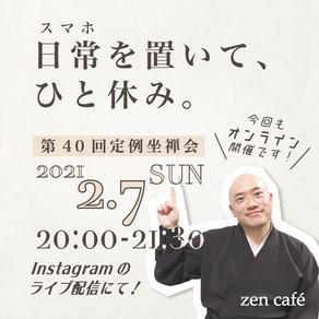 第40回 zen café 坐禅会(オンライン配信)