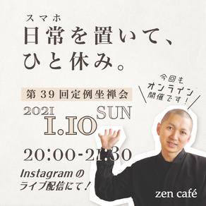 第39回 zen café 坐禅会(オンライン配信)