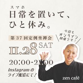 第37回 zen café 坐禅会(オンライン配信)