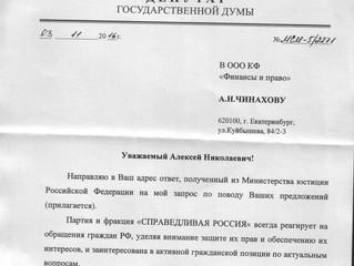 Адвокатская монополия // Минюст РФ и ФПА РФ продолжают работу!!!!