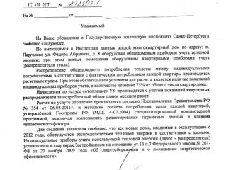 Государственная жилищная инспекция Санкт-Петербурга - неправомерный отказ на жалобу гражданина