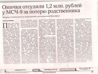Омички отсудили 1,2 млн. рублей у МСЧ-9 за потерю родственника