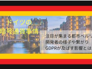 【海外動向】ドイツの暗号通貨事情(2018/07/11)