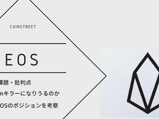 【解説/考察】EOSの概要を捉える(2018/08/13)
