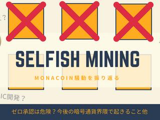 【解説/考察】モナコインSelfish mining攻撃の整理・考察(2018/05/22)