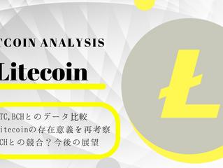 【解説/議論】アルトコイン分析 Litecoin(2018/01/22)