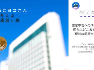 【議論/解説】二匹目のヒヨコさんと考える暗号通貨と税(2018/01/28)