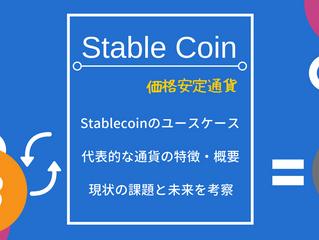 Stablecoin(価格安定コイン)入門 概要と展望(2018/04/04)