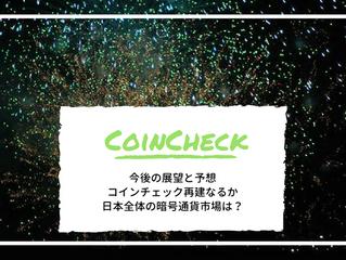 【議論/解説】コインチェックXEM盗難事件part2(2018/01/31)
