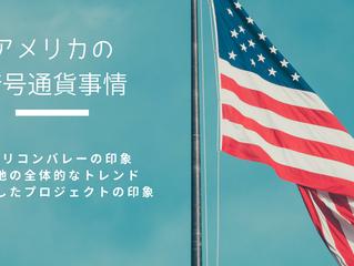 【海外動向】アメリカの暗号通貨事情(2018/06/15)