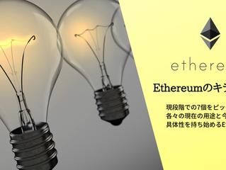【議論/考察】現時点におけるEthereumのキラーアプリ