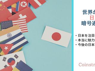 【解説/議論】世界から見た日本の暗号通貨市場の魅力と障壁とは?(2018/04/10)
