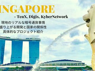 【海外動向】シンガポールの暗号通貨事情(2018/02/19)
