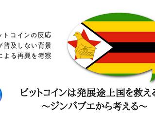 【海外動向】ビットコインは発展途上国を本当に変えられるのか? ジンバブエから考える(18/03/14)